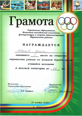 образец заполнения грамоты спортивной - фото 11